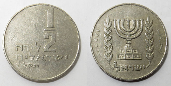 Израиль 1/2 лиры 1974