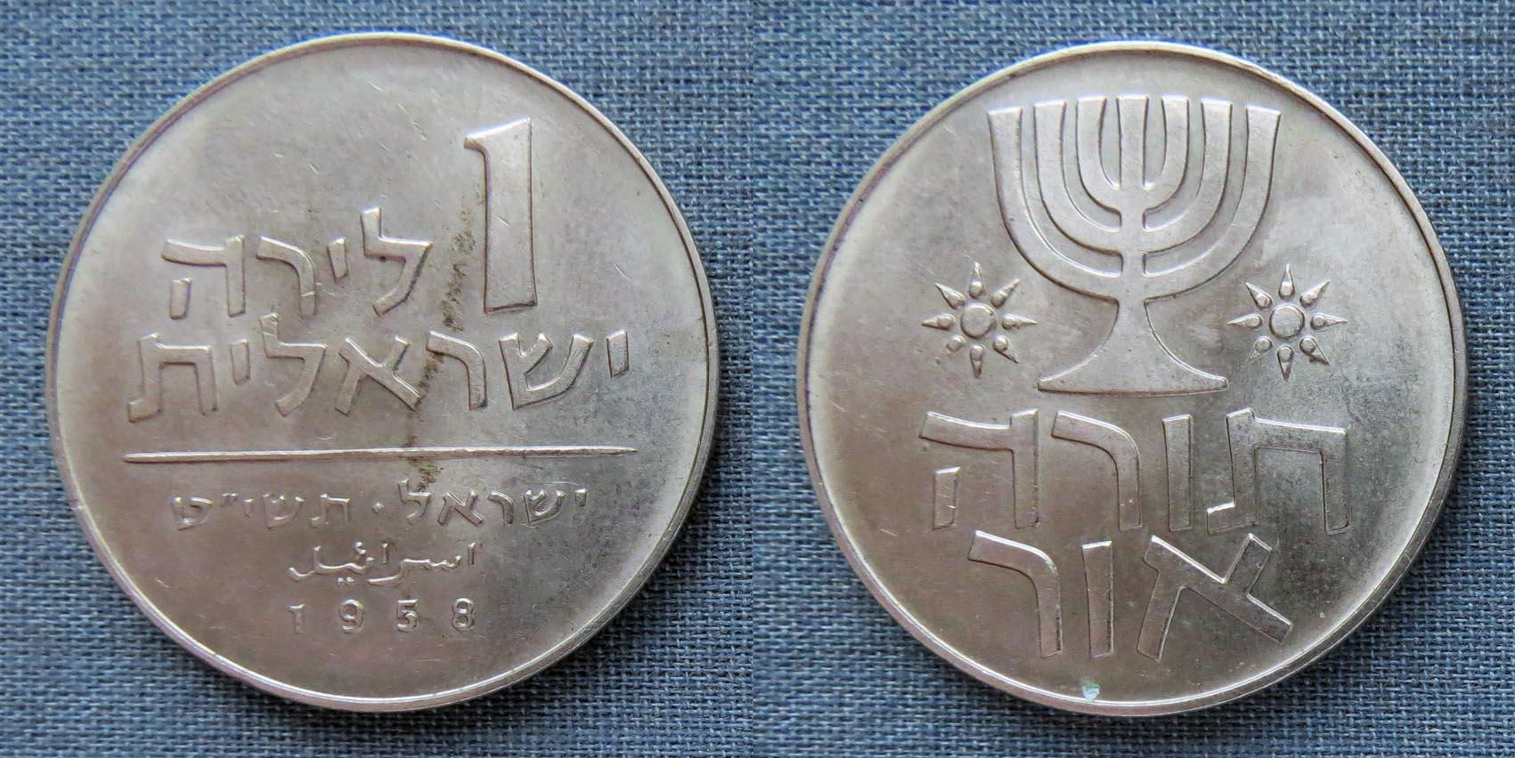 Израиль 1 лира 1958 Ханука