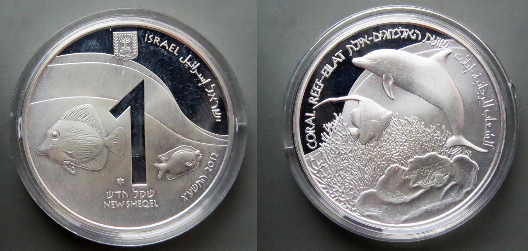Израиль 1 новый шекель 2012