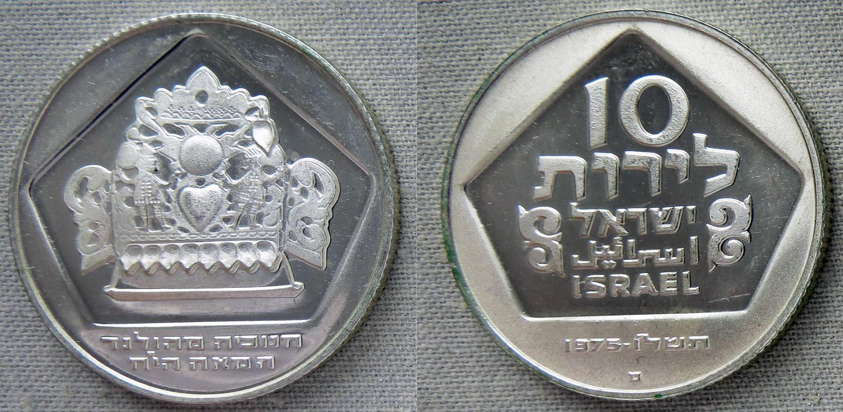 Израиль 10 лир 1975 Ханука- Голландская лампа