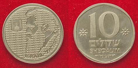 Израиль 10 шекалим (микронадпись)