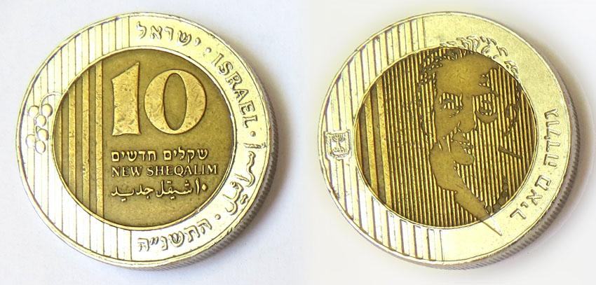 10 шекелей 1995 Голда Меир