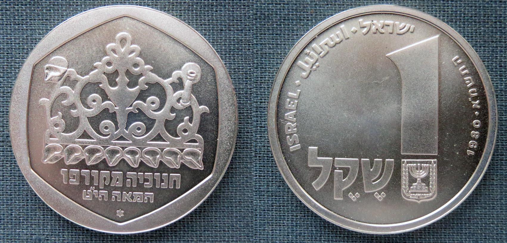 1 шекель 1980 Ханука- лампа Корфу