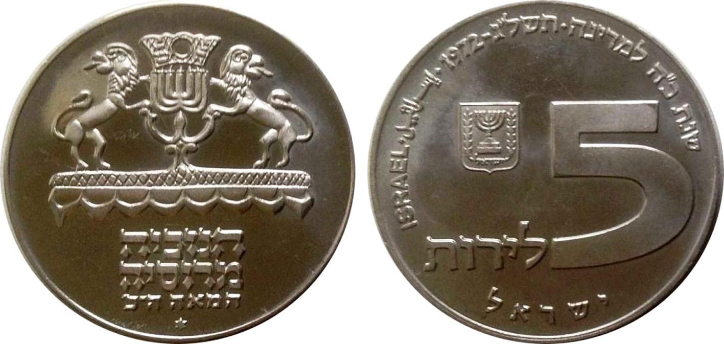 5 лир 1972 Русская менора