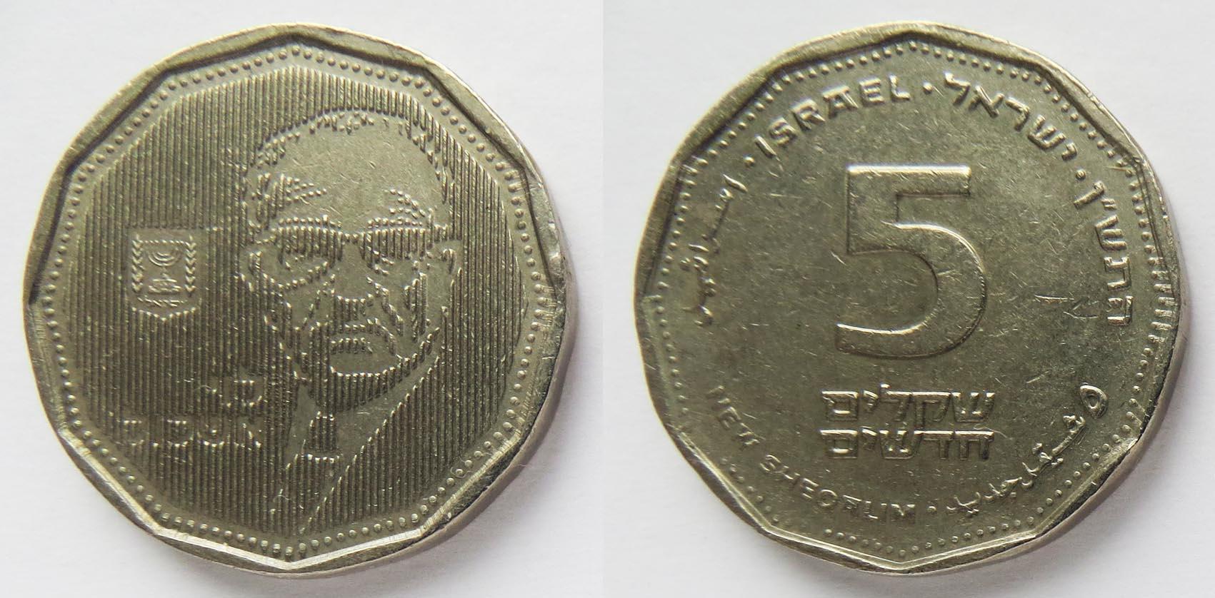 5 новых шекелей 1990 Леви Эшколь - четвертый премьер-министр Израиля