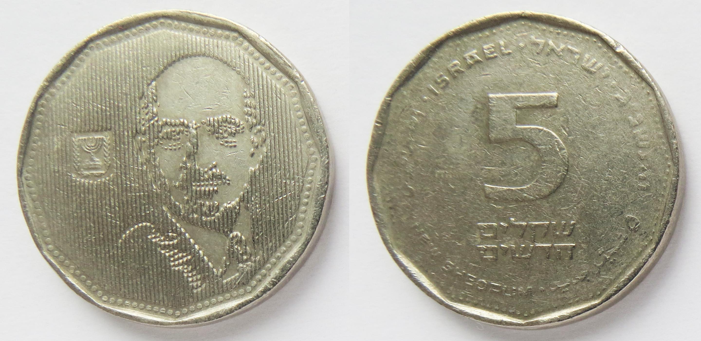 5 новых шекелей 1993 (5752)  Вейцман Хаим первый президент Израиля
