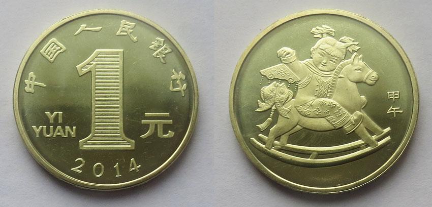 Китай 1 юань 2014