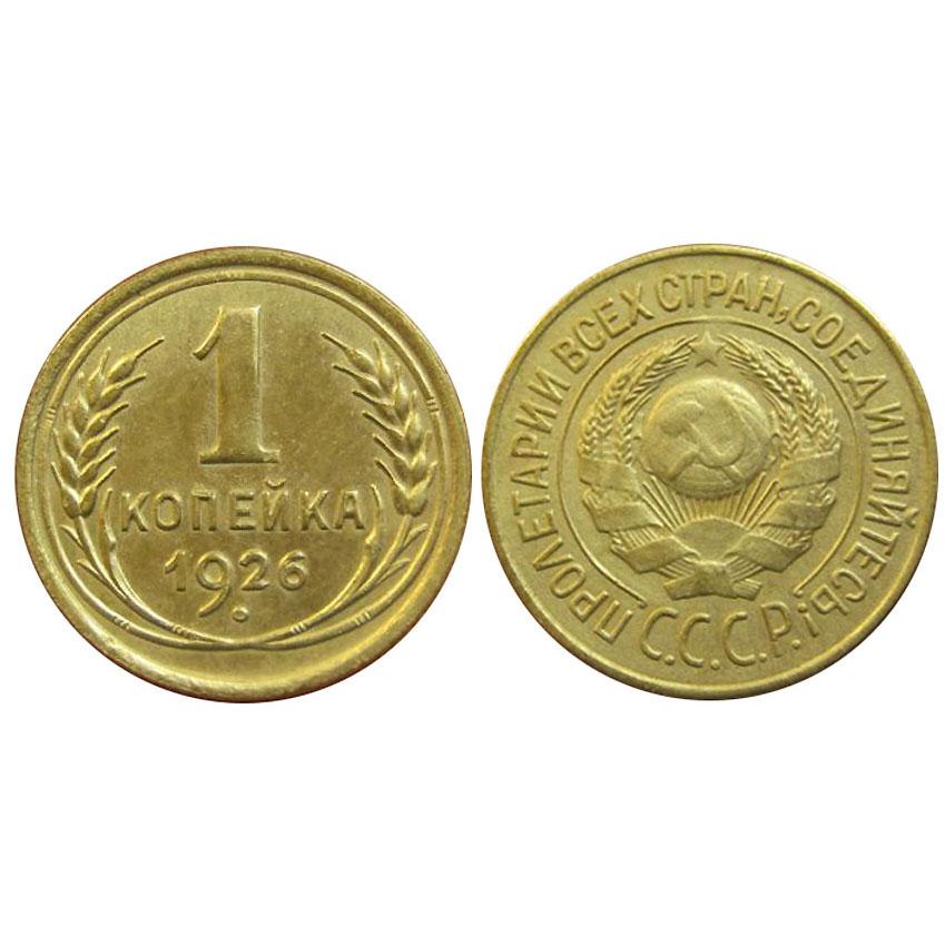Копейка в алжире 6 букв медаль пролетарии всех стран соединяйтесь цена