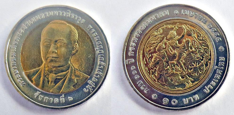Таиланд 10 бат 2012